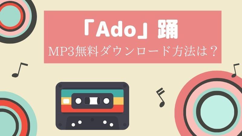 Adoの踊、無料ダウンロードに関する画像